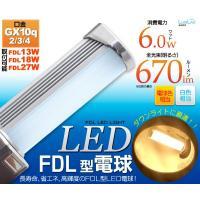 コンパクト型ツインタイプ蛍光灯の代替として使えるFDL型LED電球。  従来のFDL13(13W形F...