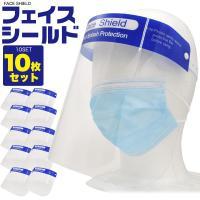 フェイスシールド 10枚セット フェイスガード 飛沫防止 ウイルス対策 透明カバー 保護マスク