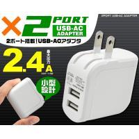 USB充電器 ac充電器 acアダプター iphone 急速 iPhone6 2口 2ポート コンセ...