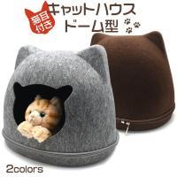 キャットハウス ドーム型 ネコ耳付  ペットベッド ドーム 猫用ベッド フェルト かまくら型 ペットハウス 44x48cm ネコ ねこ