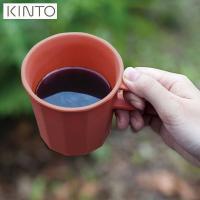 KINTO ALFRESCO マグカップ 300ml レッド 20706 キントー アルフレスコ