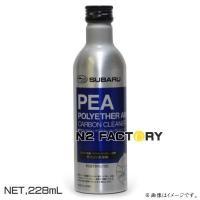 有効成分に特殊PEA(ポリエーテルアミン)を高濃度(75%)に含有してエンジン内部の燃焼室、吸気バル...