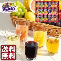 「ジュース・果汁・缶」カルピス Welchs ウェルチ 100% 果汁 缶入り W20「ギフトセット・詰め合わせ」「送料無料」「ポイント消化」