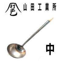 山田工業所製の鉄の中華お玉です。 パイプ柄だから軽くて使いやすいです。