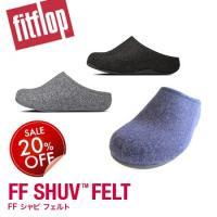 FitFlopのシャビ・フェルト。 毎年人気のフェルト靴です。 笑顔を生み出す素敵なシューズ。  シ...