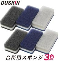 ダスキン 台所用 スポンジ 6個セット (モノトーンタイプ3色パック×2セット)