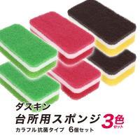 ダスキン 台所用 スポンジ 6個セット (カラフルタイプ3色パック×2セット)
