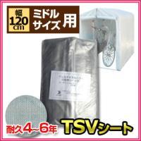 アルミス アルミサイクルハウス 2.5S-TSV用取替えシート ミドルサイズ TSVシート耐久4〜6...