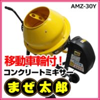 ■電源:100V・50/60Hz  ■消費電力:220W S6 30%  ■ドラム容量:63L ■練...