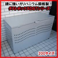 ■錆に強いガリニバウム銅板製! ■200サイズ 1100×500×665cm