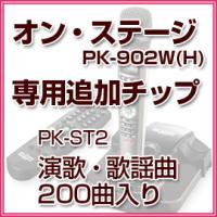 オンステージ カラオケ 曲 オンステージ専用追加曲チップ PK-ST2送料無料■登録曲目はPCでご覧...