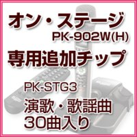 ■送料無料■登録曲目はPCでご覧ください■ オンステージ 追加曲チップ PK-STG3