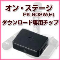 最大100曲ダウンロード専用チップ  【適合機種】 PK-902W(H) PK-72  ◆パソコンが...