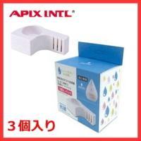 ■送料無料■アピックス 超音波加湿器 SHIZUKU (3.3L) 抗菌カートリッジ ACA-002...