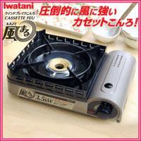 イワタニ カセットフー 風まる CB-KZ-1(A) 圧倒的に風に強いカセットコンロ ウインドブレイ...