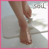 バスマットライト soil ソイル  お手入れ方法 1.風通しの良い場所に立てかけて、なるべく乾燥さ...