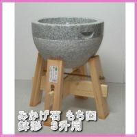 みかげ石 鉢形 もち臼 3升用 木台付き (本格派タイプのもちつき石臼)   重くてずっしり、安定感...