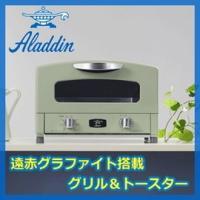 ■送料無料■ アラジン オーブン トースター グラファイト グリル&トースター Aladdin  C...