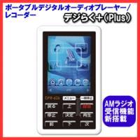 ■在庫あり■ポータブルデジタルオーディオプレーヤー/レコーダー DPR-626 デジらく+(Plus...