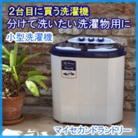 マイセカンドランドリー TOM-05 シービージャパン 二槽式洗濯機 簡易洗濯機 小型洗濯機  ■商...