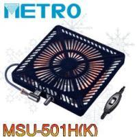 メトロ電気 MSU-501H(K) U字形 石英管ヒーター 510W  MSU-501H-K コタツ...