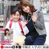 日本製セットアップパンツスーツ 2点セット セットアップ 七五三 入学式 スーツ ママ 卒業式 服 母 母親 30代 40代 おしゃれ