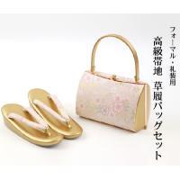 高級帯地草履バッグセット 金・白・ピンク 桜 フォーマル・礼装用