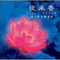 香り高き中国楽器を綾なす美人奏者、姜小青と費堅蓉の豪華ユニットによる華麗なる饗宴!  アジアを代表す...