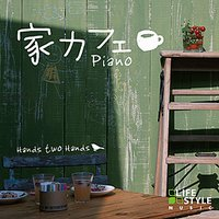 ここちよいライフスタイルを提案する、安らぎのインテリア系サウンド「家カフェ」第二弾は、ピアノ連弾ユニ...