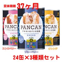 パン・アキモトのパンの缶詰は、特許製法でつくりあげた長期保存可能なソフトな菓子パンです。 ブルーベリ...