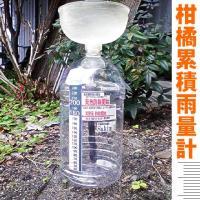 ・累積雨量を計測し、黒点病予防のためのマンゼブ剤散布計画に役立ちます。 ・本体の目盛は、柑橘の品種に...