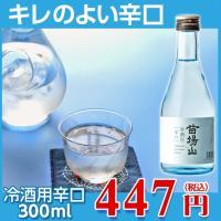 辛口 日本酒 冷酒 300ml