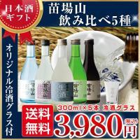 日本酒5種飲み比べ&オリジナル冷酒グラスセット商品。  ■商品内容 苗場山 純米吟醸 300ml×1...