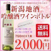 ワインボトルに入ったお洒落な日本酒。 選べるメッセージカード付で母の日のギフトに最適です。   ■商...