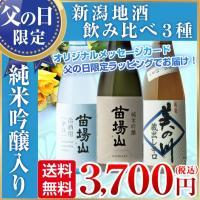新潟地酒(日本酒)3種が楽しめる飲み比べセット商品です。 お試しやギフト、飲み比べにどうぞ!   ■...
