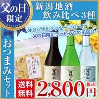 新潟地酒(日本酒)3種飲み比べセットとおつまみ1種類が入ったお得なセット商品です。 お試しやギフト、...