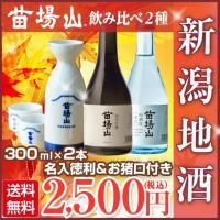 新潟地酒(日本酒)2種飲み比べセットと苗場山の名入りお猪口・徳利がついたお得なセット商品です。 お試...