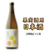 すっきりとした飲み口、まろやかな旨味が特徴の超辛口(日本酒度+10)な果実酒用・梅酒用の日本酒です。...