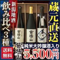 新潟地酒(日本酒)3種が楽しめる飲み比べセット商品です。 お試しやギフトとして最適です。  ■商品到...