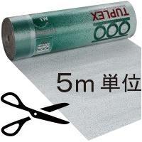 長さ   : 5m単位切り売り 幅    : 1100mm + 200mmの重ね代 厚さ   : 3...