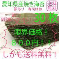 焼き海苔 のり 訳あり 寿司はね 愛知産 30枚 送料無料 激安 限界価格焼のり