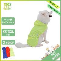 送料無料 犬レインコート 着せやすい レインコート犬  レインコート ドッグウェア 犬服 犬の服 中型犬 大型犬 雨よけウェア 梅雨 XS S M L XL 2XL 3XL