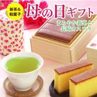 母の日 ギフト プレゼント 日本茶セット 2019 予約 まろやか新茶と長崎カステラのセット