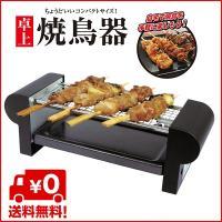 ○ご家庭で簡単に美味しい焼き鳥が楽しめます! ○炭をおこさず、電気なので簡単!楽々!  注意:焼き鳥...