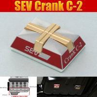 「SEV CRANK C-1」は、特に、低・中回転域で効果を発揮します。トルク感をアップし、吹け上が...