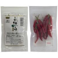 島根県で有機栽培した鷹の爪です。 太陽熱乾燥しました。品種は「蕃椒」(ばんしょう)です。  商品コー...