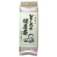 どくだみ健康茶 8種 ティーバッグ 200g(10g×20袋)