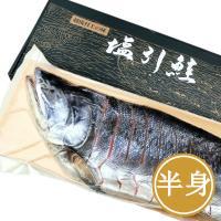 先人の知恵と気候風土の結晶 『塩引鮭(塩引き鮭)』は保存料を一切使用せず、鮭と塩のみを原料に新潟村上...