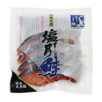『塩引鮭(塩引き鮭)』は保存料を一切使用せず、鮭と塩のみを原料に新潟村上特有の冬の季節風に晒して鮭本...