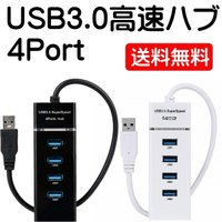 USB 3.0 ハブ Hub 4ポート5Gbps コード 30センチ 高速ハブ Windows Mac OS Linux 対応 拡張 軽量 ブラック ホワイト